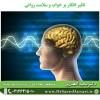 تاثیر افکار بر خواب و سلامت روانی