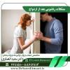 مشکلات زناشویی بعد از ازدواج